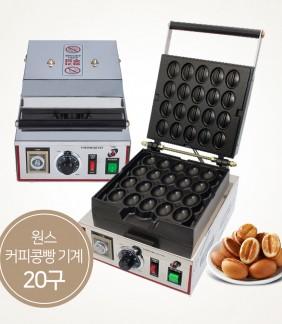 원스커피콩빵기계 20구/반죽 별매/사은품