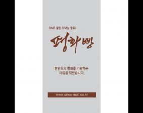 [준비중] 평화빵 오리지날 반죽 1kg