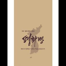 [준비중] 평화빵 종이봉투 500매 / 1000매