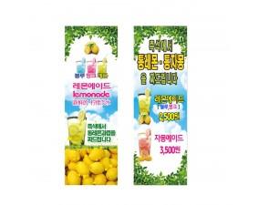 레몬에이드 홍보용 배너패트
